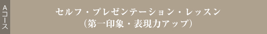 レッスン紹介_08