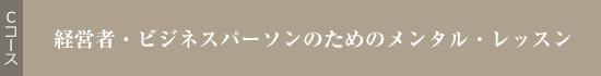 レッスン紹介_09