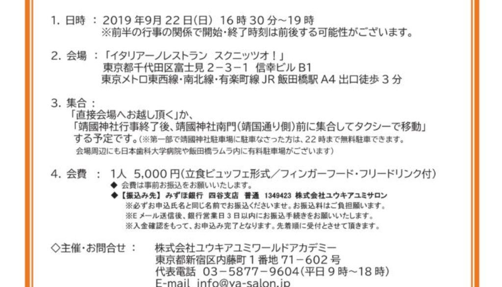 懇親会チラシ (1) 改訂20190909