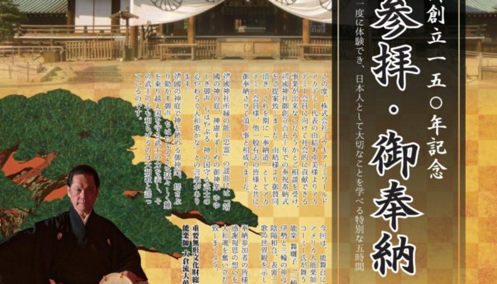 yasukuni (1)