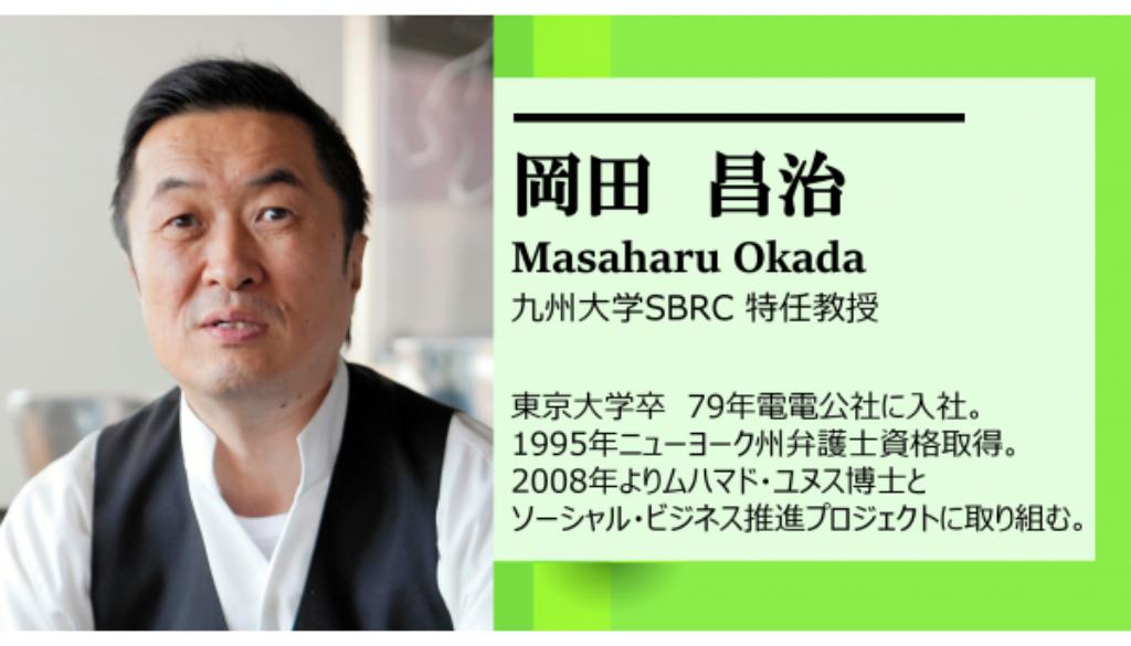 岡田先生_219c-v4