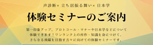声診断×立ち居振る舞い×日本学