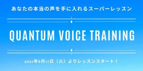 super-voice-lesson