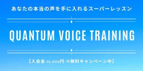 super-voice-lesson-new